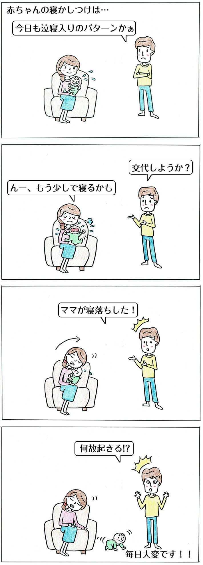 赤ちゃんの泣き寝入りの子育て4コマ漫画