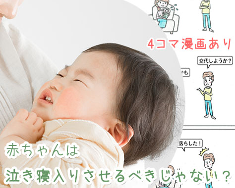 赤ちゃんを泣き寝入りさせるのは悪い事?親が心得たい対応