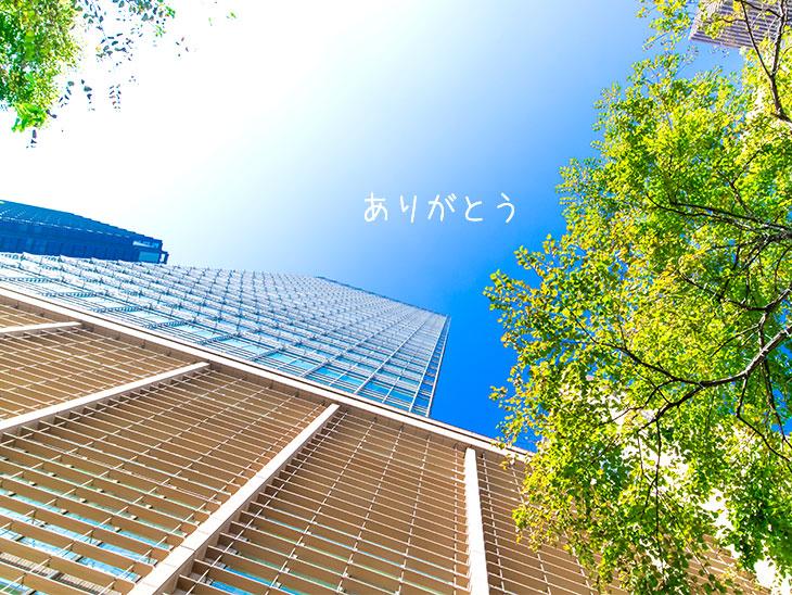 会社から見た青空に「ありがとう」
