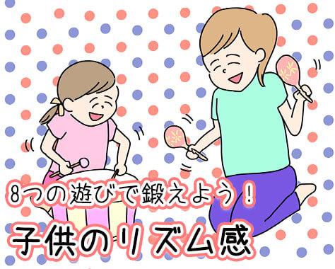 子供のリズム感はスポーツセンスに直結!楽しく鍛える方法