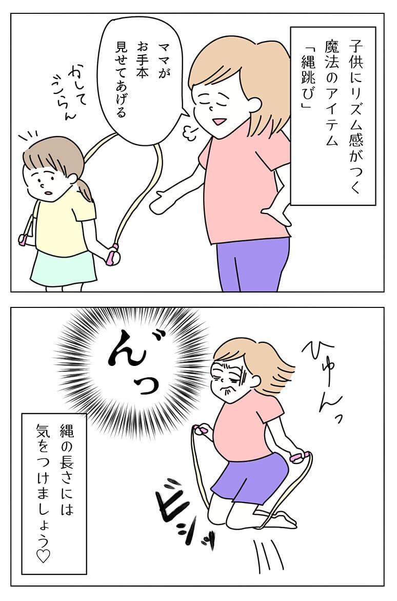 子供の縄跳びを借りて飛ぶママの2コマ漫画
