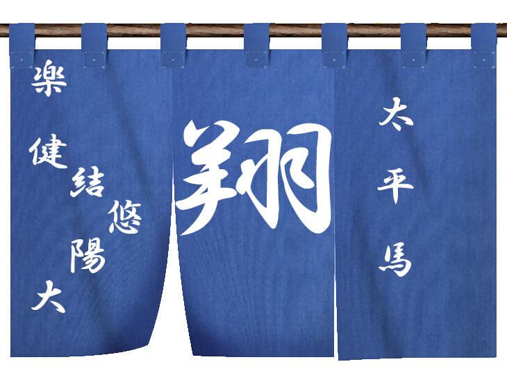 「翔」や男の子の名前に組み合わせる漢字が書かれた青い暖簾