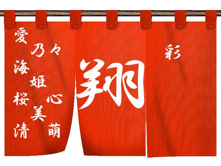 「翔」や女の子の名前に組み合わせる漢字が書かれた赤い暖簾