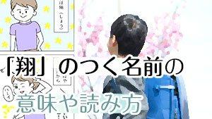 【翔】がつく男の子と女の子の名前!意味は大空を舞う鳥!?