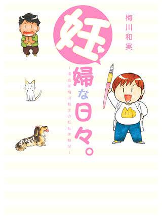 「妊婦な日々。~漫画家梅川和実の妊娠体験記~」表紙