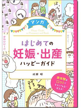「マンガ はじめての妊娠・出産 ハッピーガイド」表紙