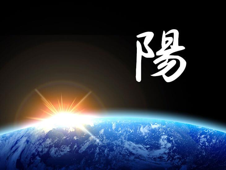 地球の裏側に光る太陽と「陽」の字