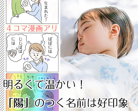 【陽】を名前に選ぶ理由~男の子にも女の子にも人気の漢字
