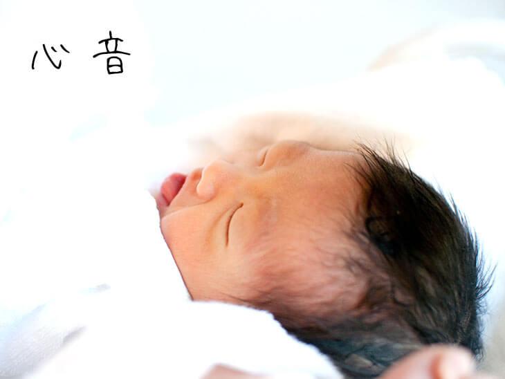 心音と名付けられた女の子の新生児