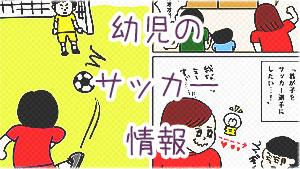 幼児がサッカーを習える場所や道具など親必読の8つの知識