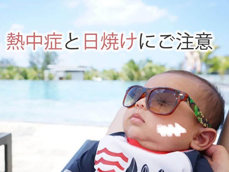 熱中症と日焼けを注意する赤ちゃん