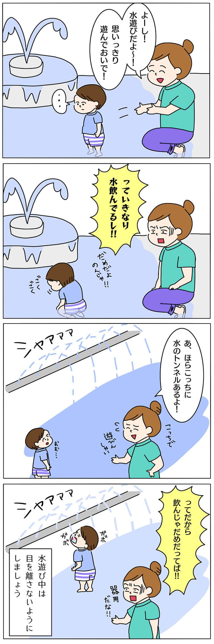 幼児の水遊びについての子育て4コマ漫画