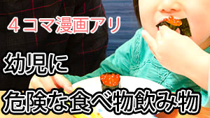幼児に危険な食べ物や飲み物15!入園後も油断できない食品