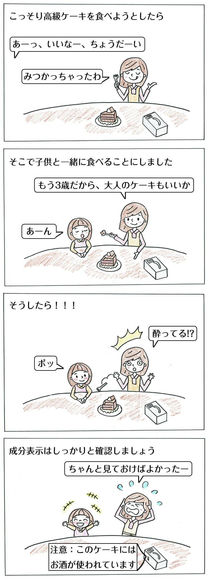 幼児に危険な食べ物の子育て4コマ漫画