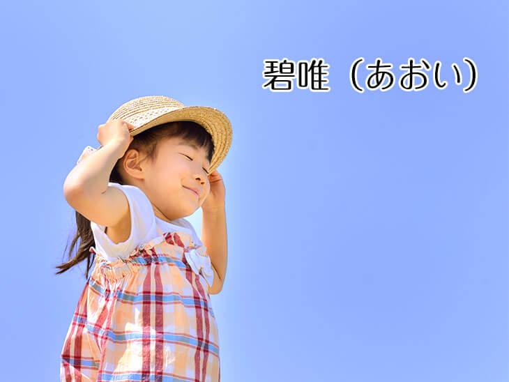 青空と帽子を被った女の子