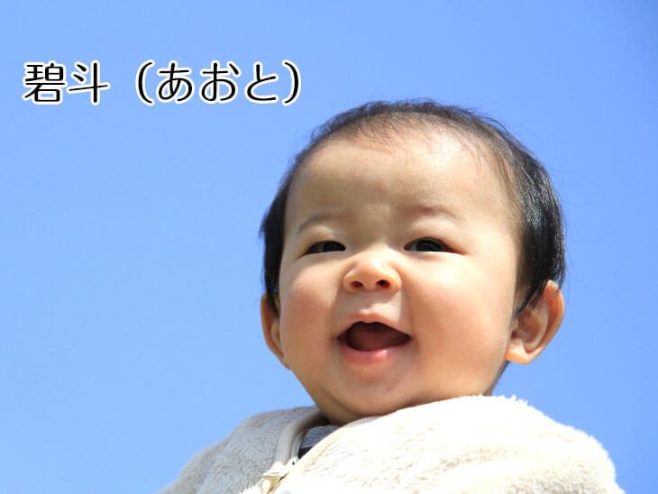 青空の下の笑顔の赤ちゃん