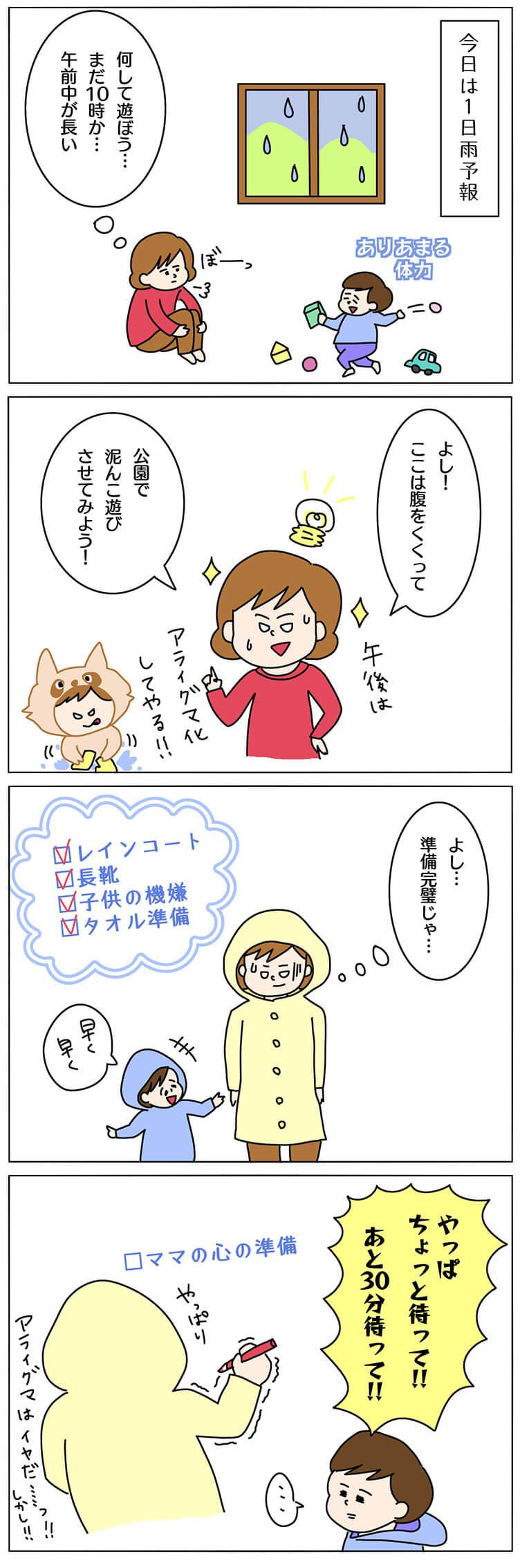 雨の日の幼児の過ごし方についての子育て4コマ漫画