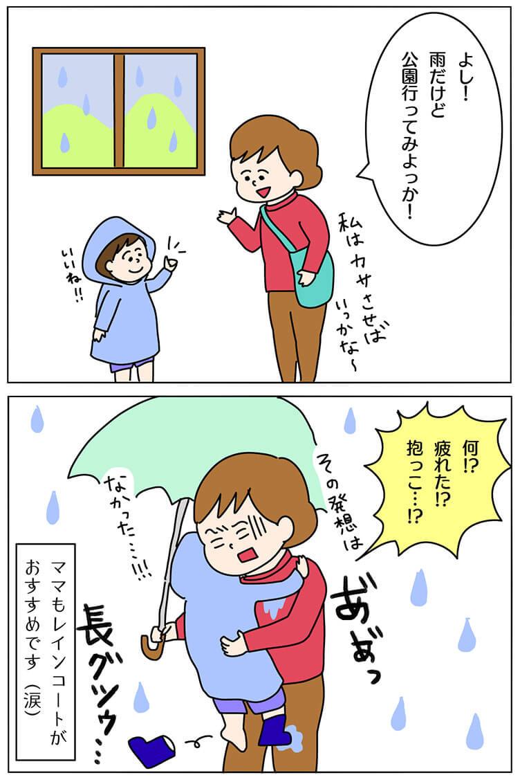 雨の日の外遊びの準備2コマ漫画