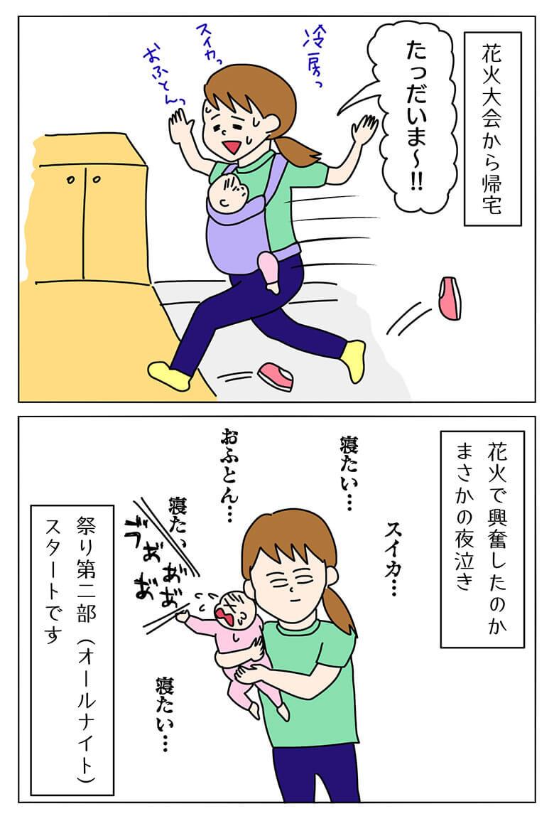 花火大会後の夜泣きの子育て2コマ漫画