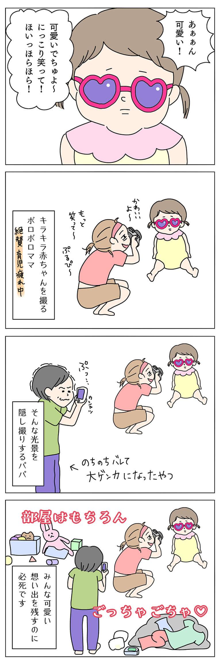 赤ちゃんの写真ポーズの子育て4コマ漫画