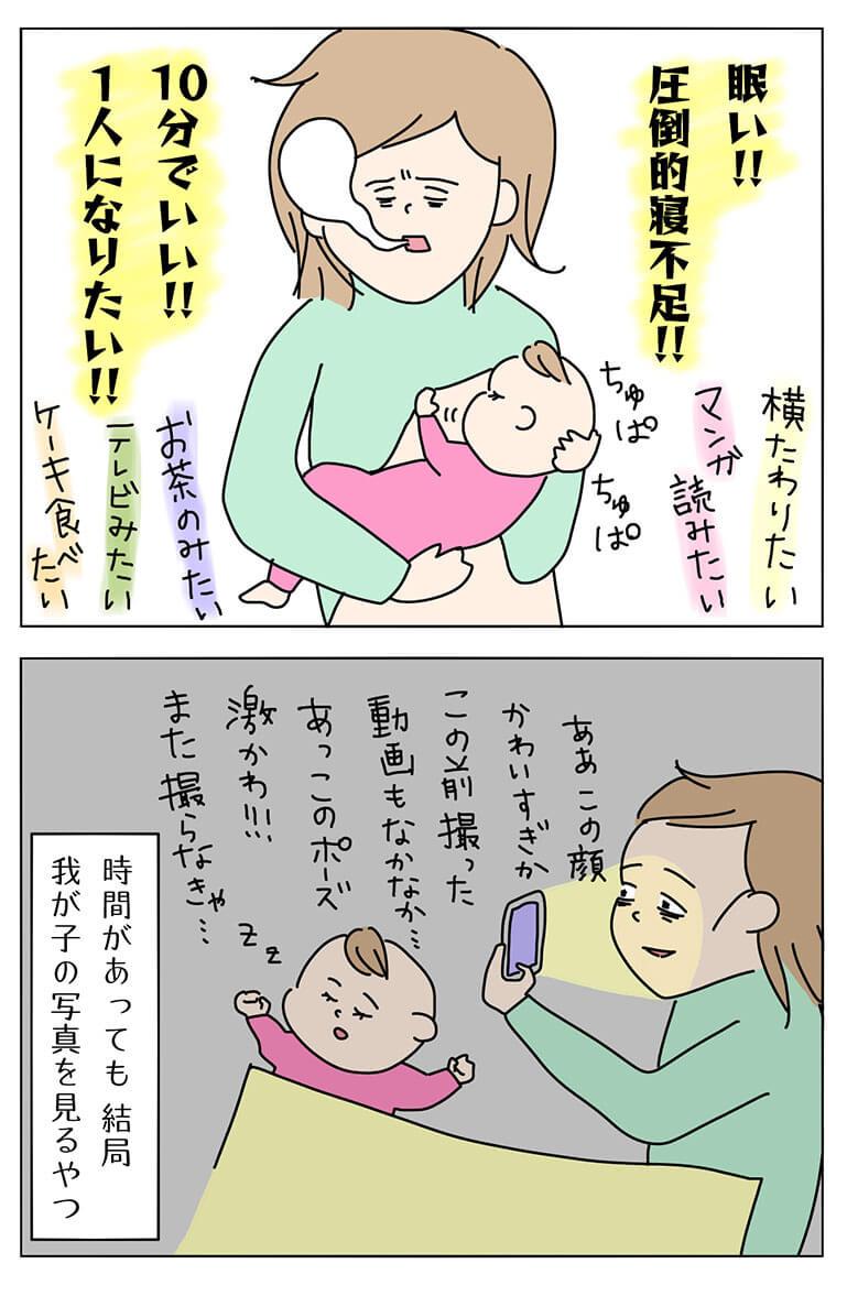 赤ちゃんの写真ポーズをチェックする子育て2コマ漫画