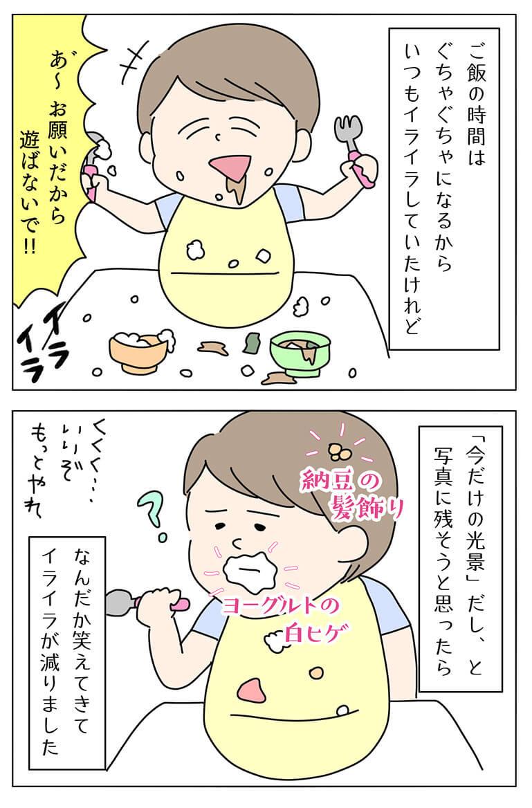離乳食ちゅうの赤ちゃんの写真ポーズの子育て2コマ漫画