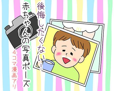 赤ちゃんの激カワ写真ポーズ17選!アイディ満載の撮り方