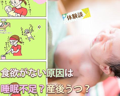 産後に食欲がない原因は睡眠?完母・混合・完ミママの対応