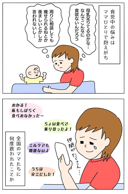 産後に食欲がなく体験談に救われた子育て2コマ漫画