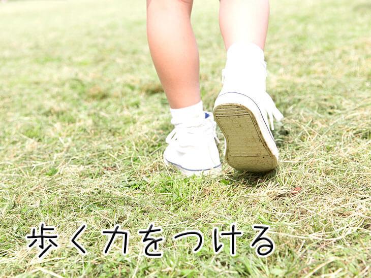 歩く子供の足元