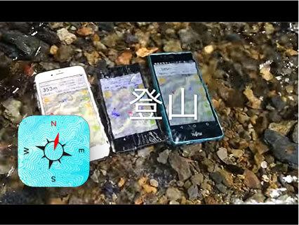 「ジオグラフィカ | 登山用GPS」アプリを紹介する動画のキャプチャとアイコン