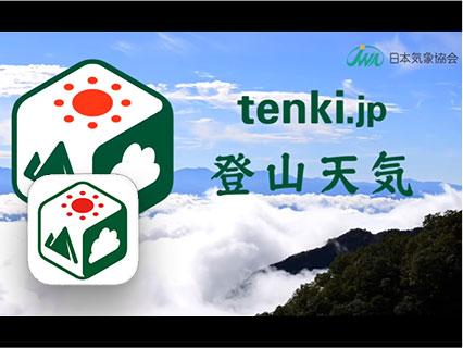 「tenki.jp 登山天気」アプリを紹介する動画のキャプチャとアイコン