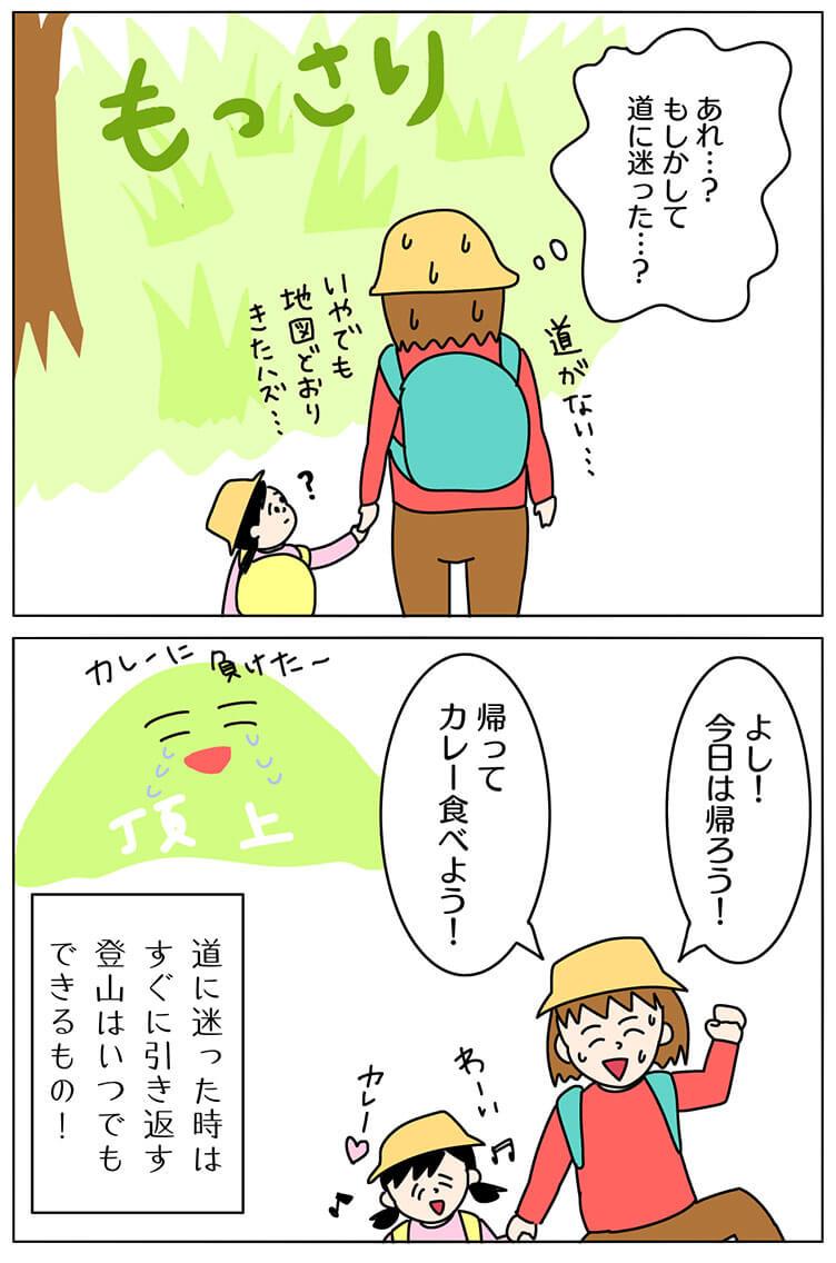 子供との登山で道に迷って下山する2コマ漫画