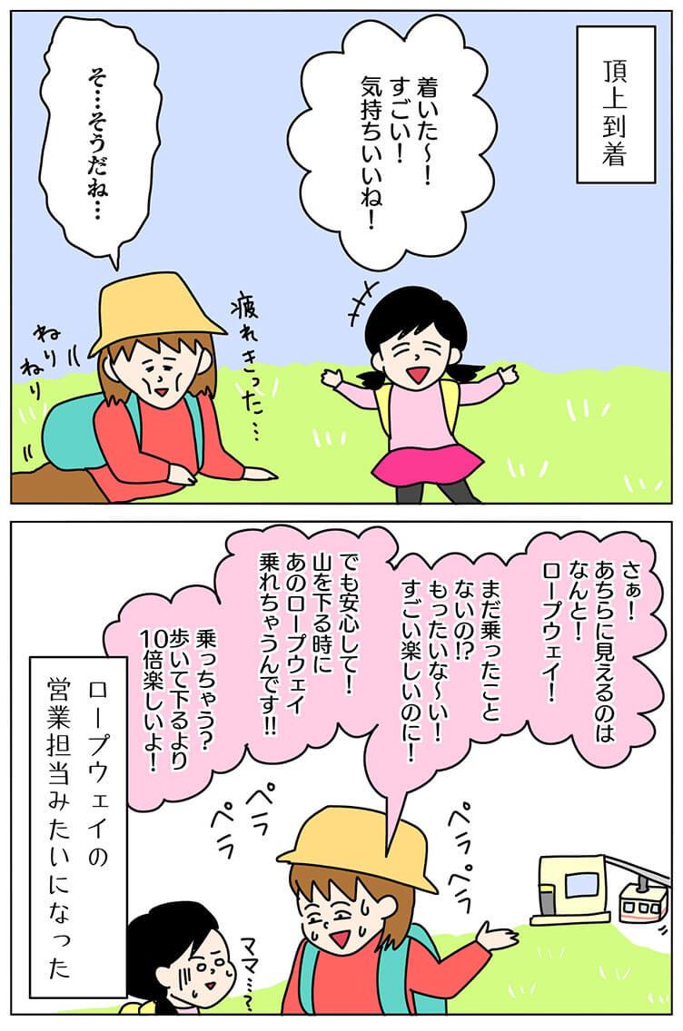 子供との登山の山選びのコツ2コマ漫画