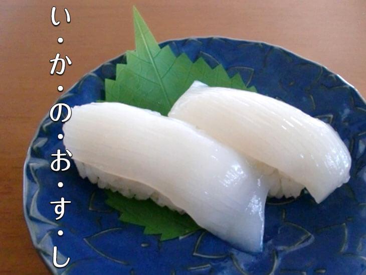 いかのお寿司