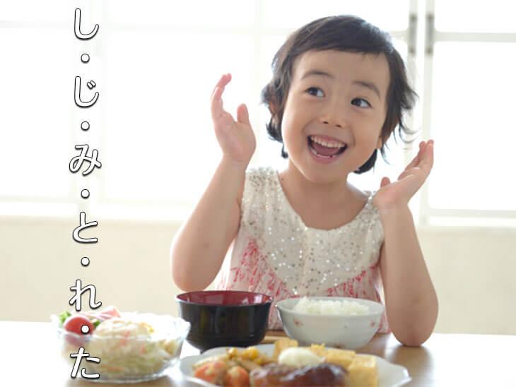 楽しく食事をする女の子