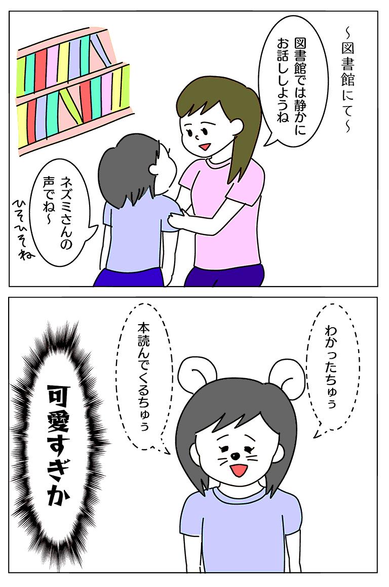 子供に伝わる声の大きさを説明する話し方の2コマ漫画