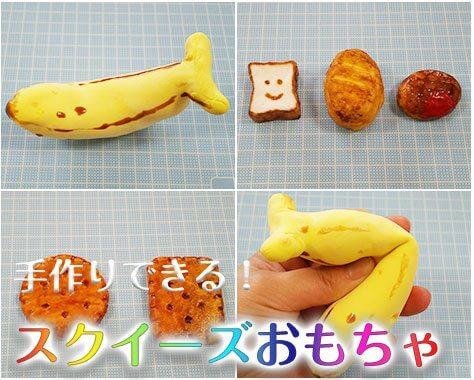 スクイーズおもちゃを手作り!ムニュムニュ玩具9種の作り方