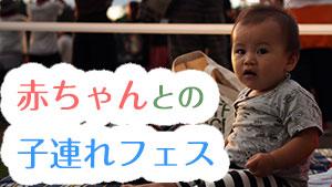 赤ちゃんとフェスへ!知っておきたいリスクやおすすめの対策