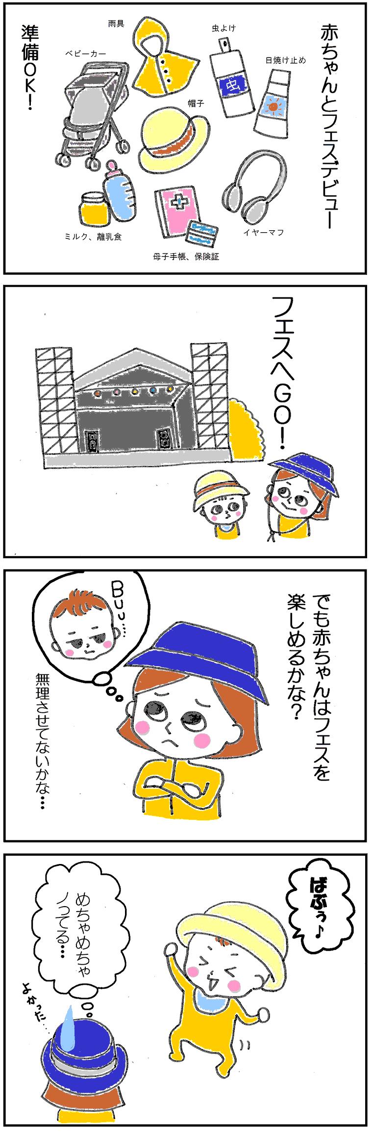 赤ちゃんとフェスの子育て4コマ漫画