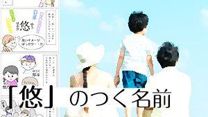 【悠】を名前につけた理由~漢字の読み方トラブルは多い?