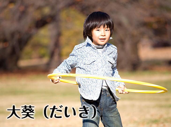 フラフープで遊ぶ男の子