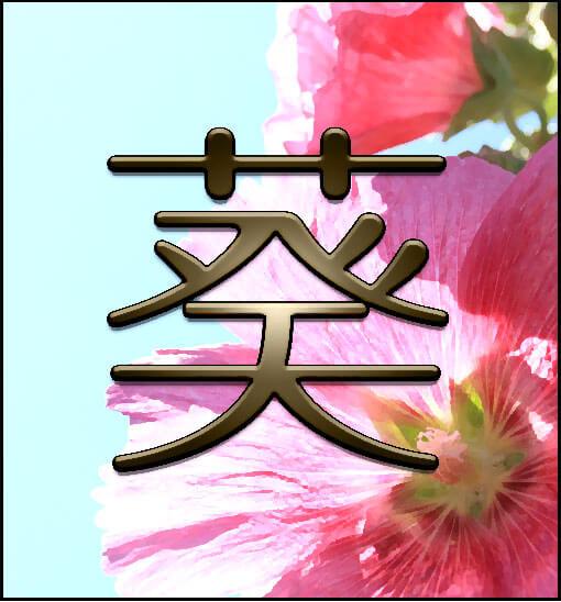 タチアオイの花と葵の文字
