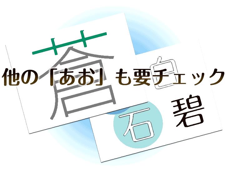 ブルーのイメージがある漢字