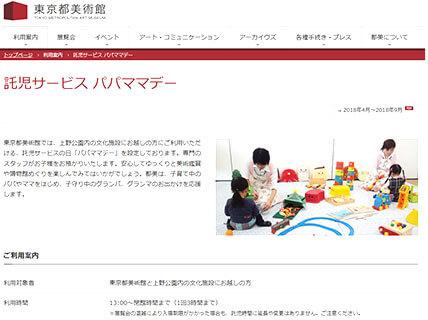 「東京都美術館委託サービス パパママデー」のキャプチャ