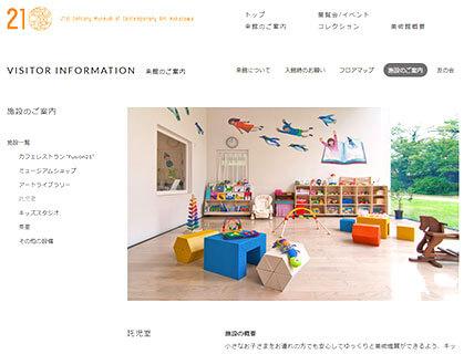 「金沢21世紀美術館」公式サイトのキャプチャ