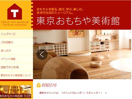 「東京おもちゃ美術館」公式サイトのキャプチャ
