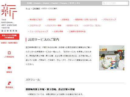 「国立新美術館」公式サイトのキャプチャ