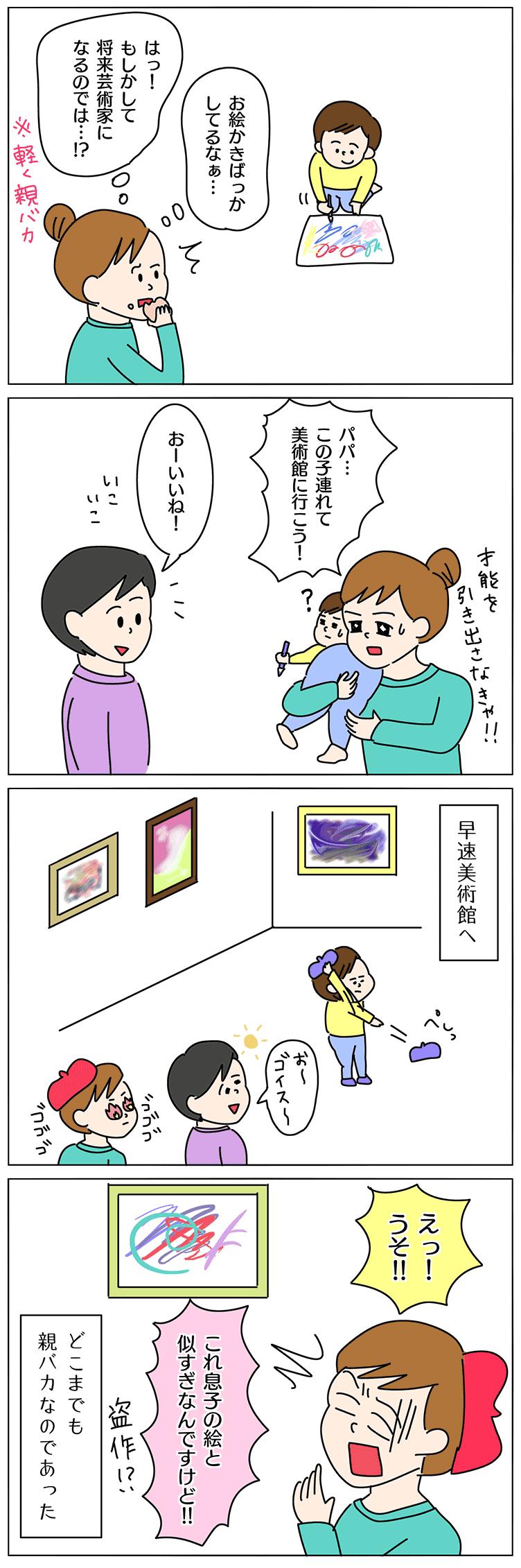 赤ちゃんの美術館デビューの子育て4コマ漫画