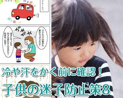 子供の迷子を防止する8つの対策!しつけ方や便利なグッズ